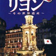 Découvrir Lyon et son patrimoine mondial par Gérald Gambier